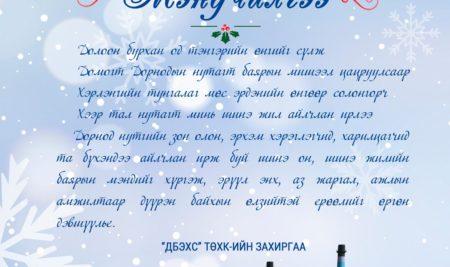 Шинэ оны мэнд хүргэе !