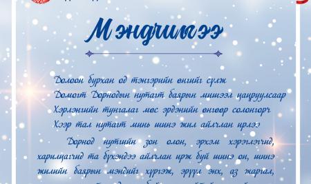 Шинэ оны мэнд хүргэе!